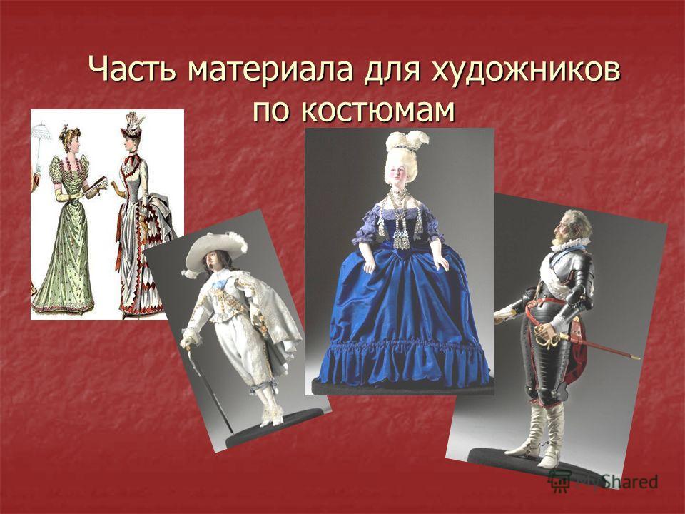 Часть материала для художников по костюмам