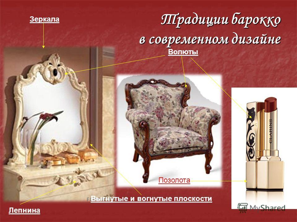 Традиции барокко в современном дизайне Традиции барокко в современном дизайне Позолота Выгнутые и вогнутые плоскости Лепнина Волюты Зеркала