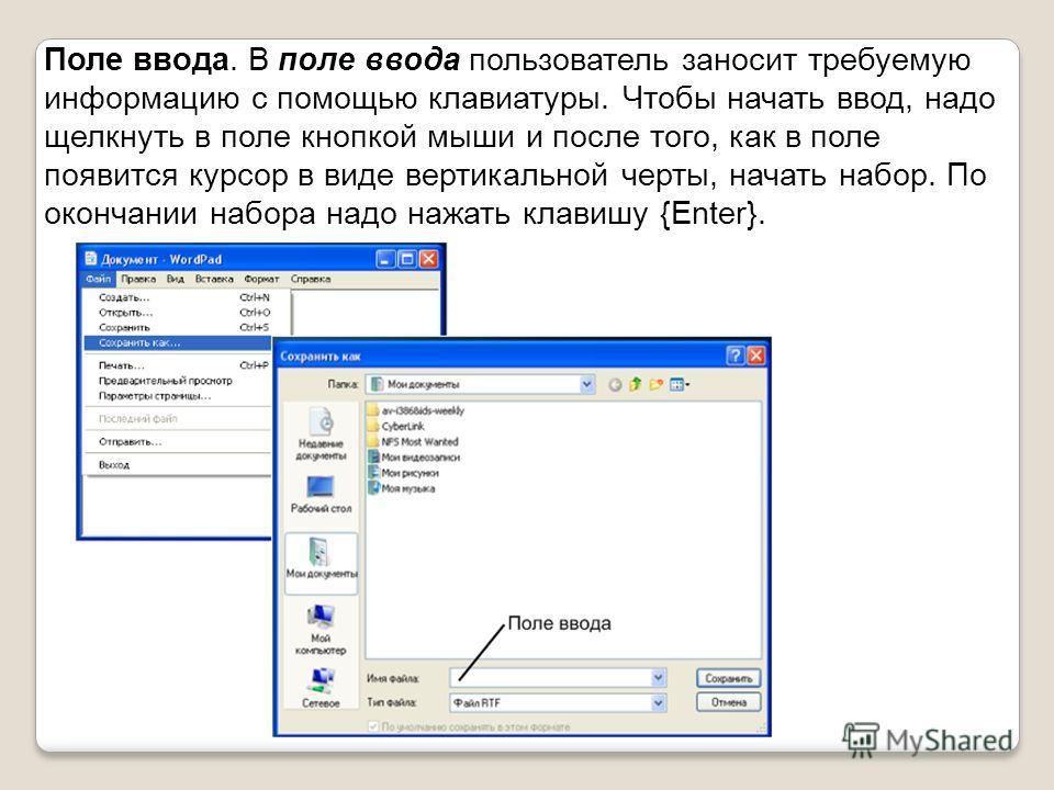 Поле ввода. В поле ввода пользователь заносит требуемую информацию с помощью клавиатуры. Чтобы начать ввод, надо щелкнуть в поле кнопкой мыши и после того, как в поле появится курсор в виде вертикальной черты, начать набор. По окончании набора надо н