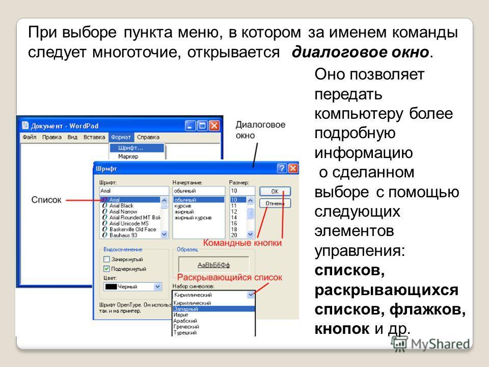 При выборе пункта меню, в котором за именем команды следует многоточие, открывается диалоговое окно. Оно позволяет передать компьютеру более подробную информацию о сделанном выборе с помощью следующих элементов управления: списков, раскрывающихся спи