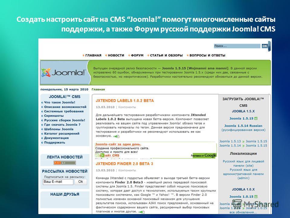 Создать настроить сайт на CMS Joomla! помогут многочисленные сайты поддержки, а также Форум русской поддержки Joomla! CMS