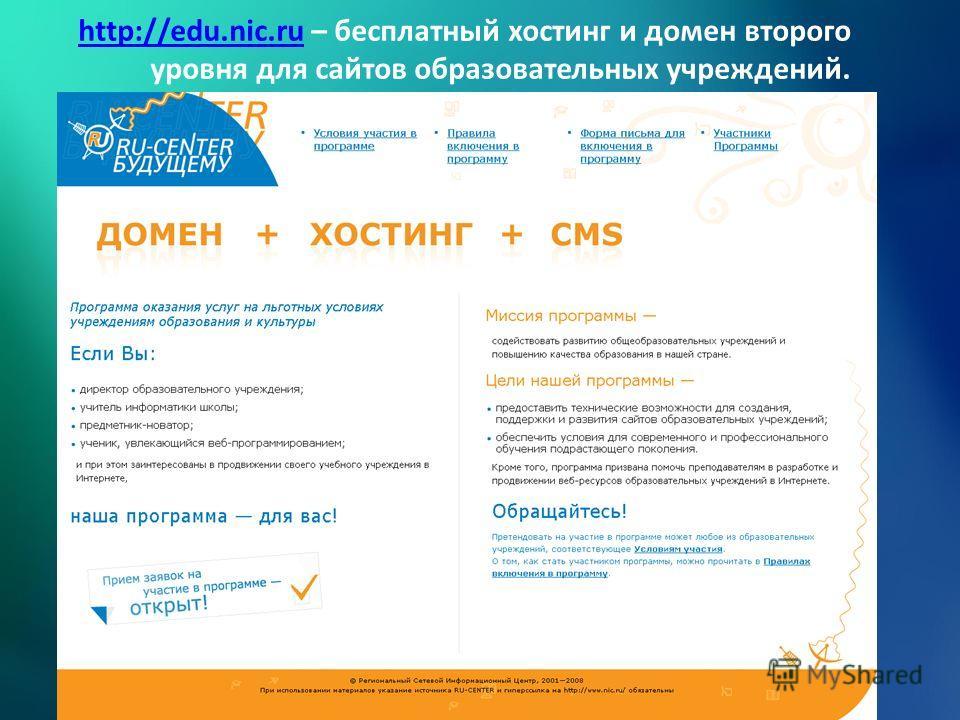 http://edu.nic.ruhttp://edu.nic.ru – бесплатный хостинг и домен второго уровня для сайтов образовательных учреждений.