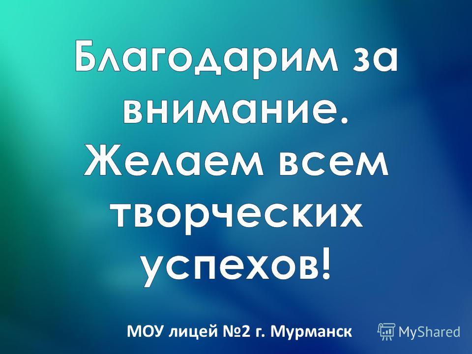 МОУ лицей 2 г. Мурманск