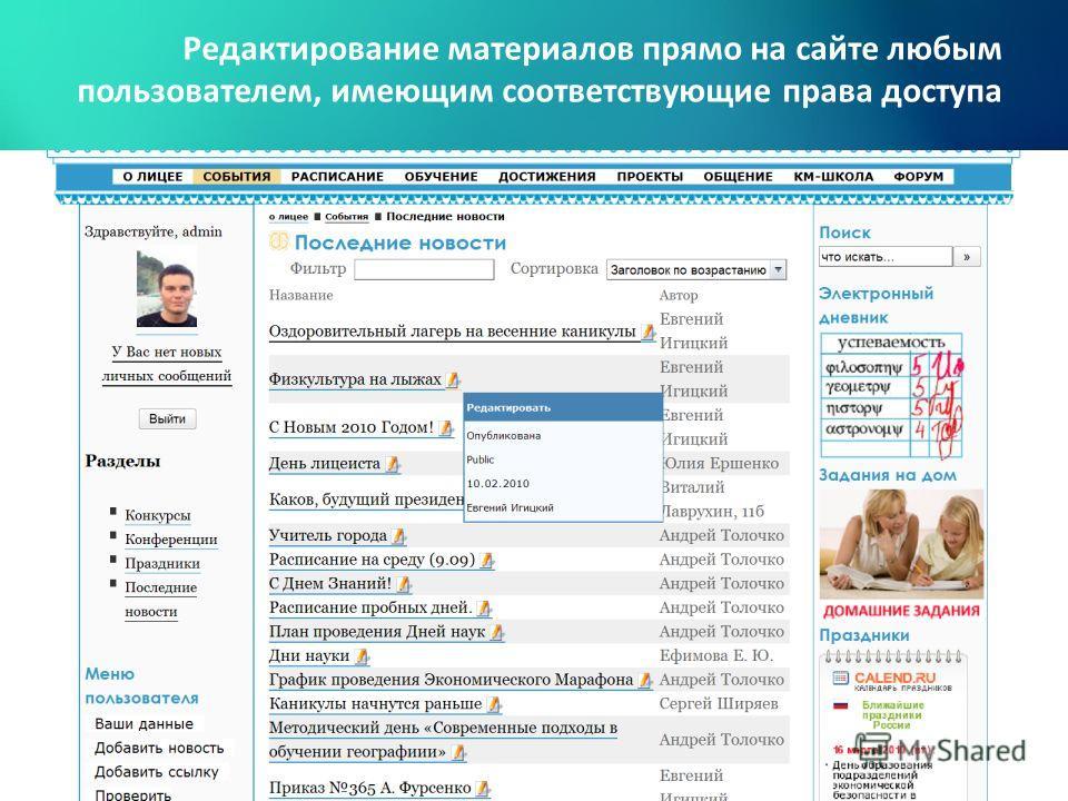Редактирование материалов прямо на сайте любым пользователем, имеющим соответствующие права доступа