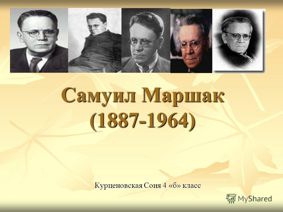 Самуил Маршак (1887-1964) Курценовская Соня 4 «б» класс