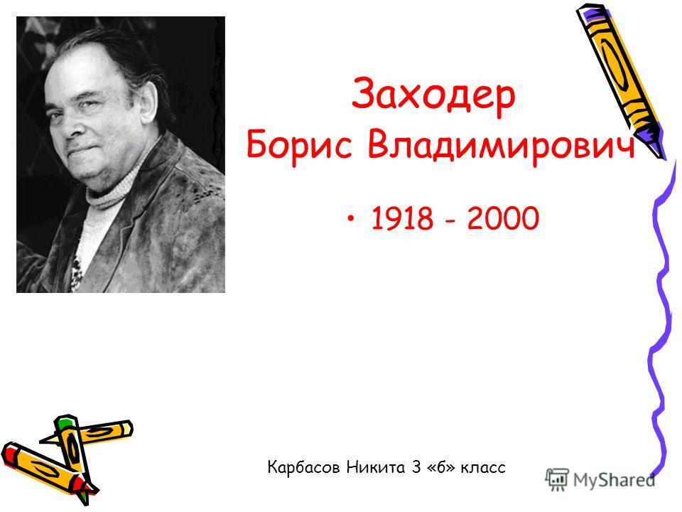 Заходер Борис Владимирович 1918 - 2000 Карбасов Никита 3 «б» класс