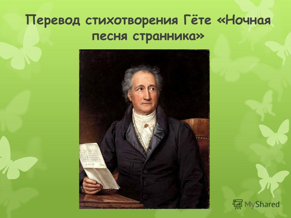 Перевод стихотворения Гёте «Ночная песня странника»