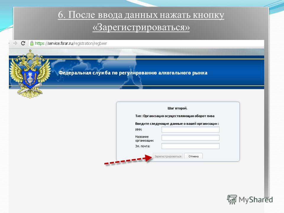 6. После ввода данных нажать кнопку «Зарегистрироваться»