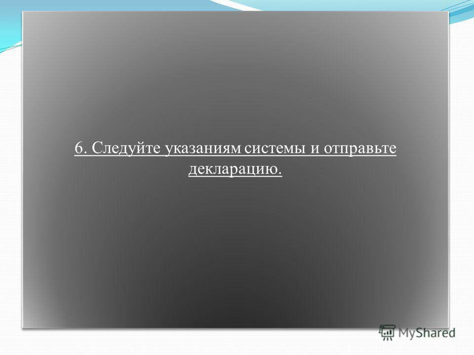 6. Следуйте указаниям системы и отправьте декларацию.