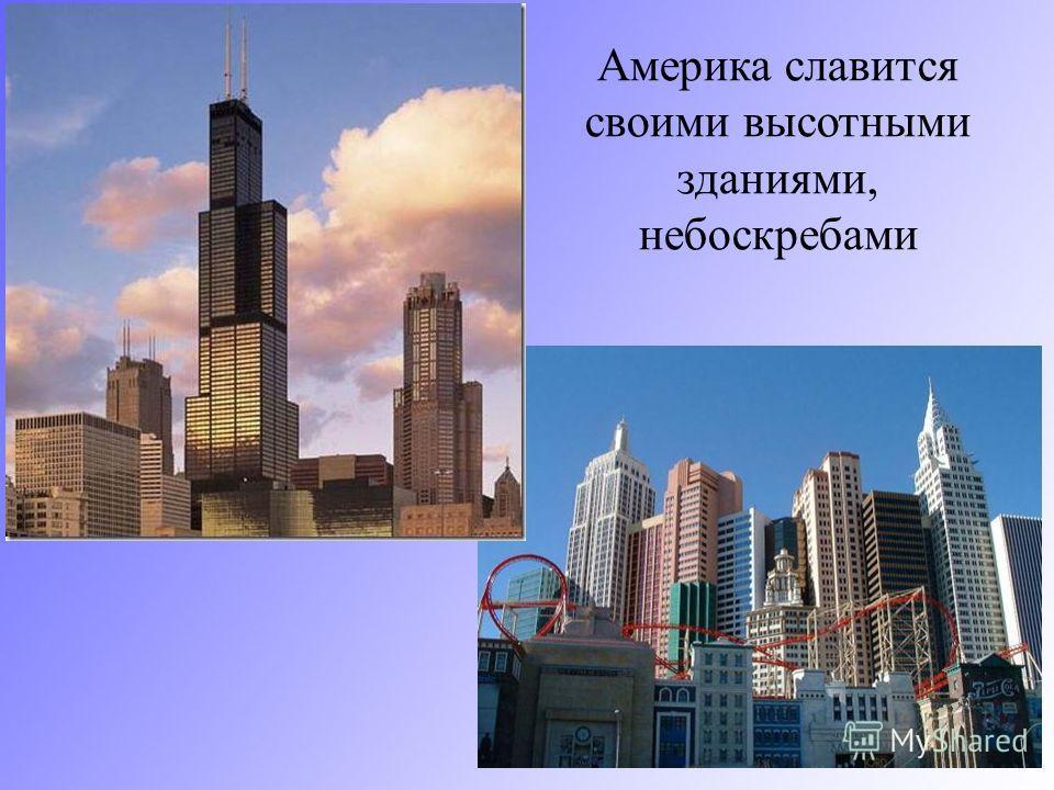 Америка славится своими высотными зданиями, небоскребами