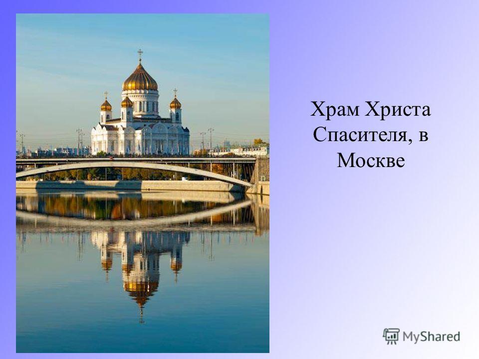 Храм Христа Спасителя, в Москве