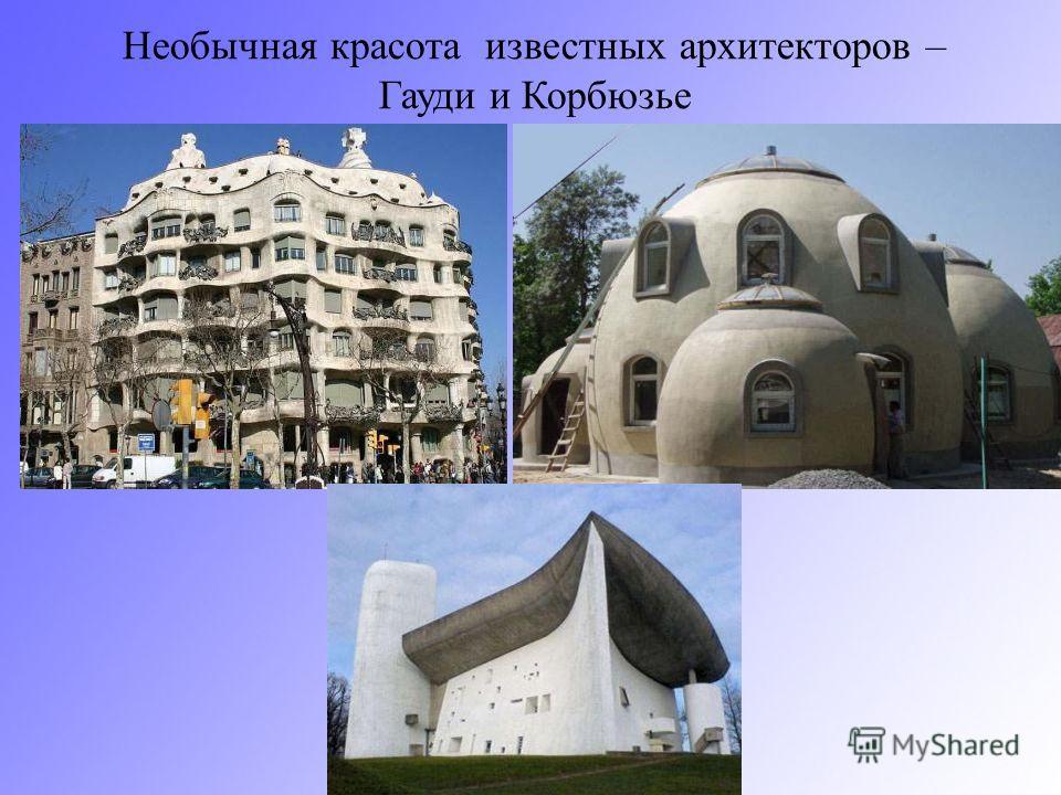 Необычная красота известных архитекторов – Гауди и Корбюзье