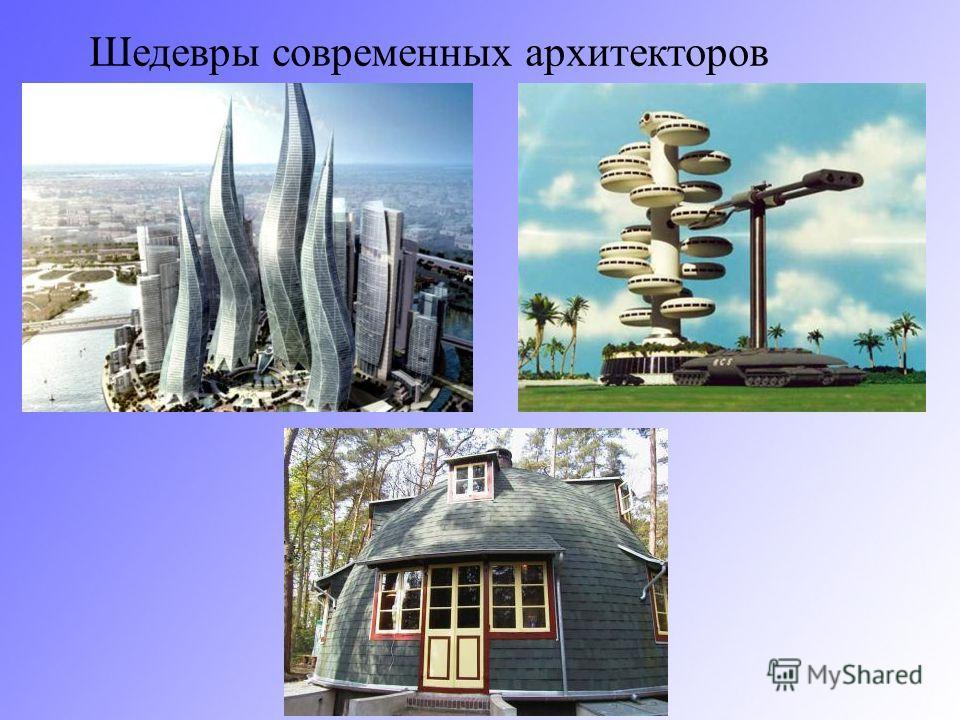 Шедевры современных архитекторов