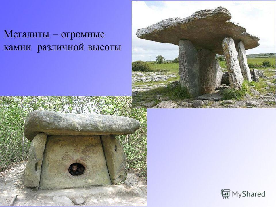 Мегалиты – огромные камни различной высоты