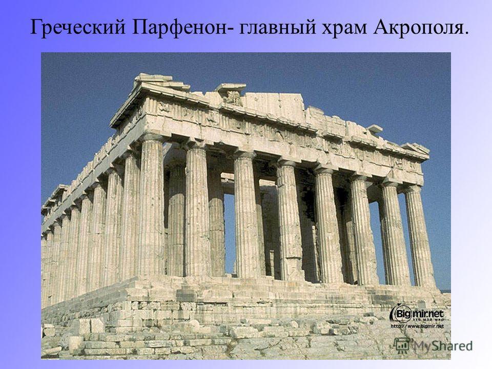 Греческий Парфенон- главный храм Акрополя.