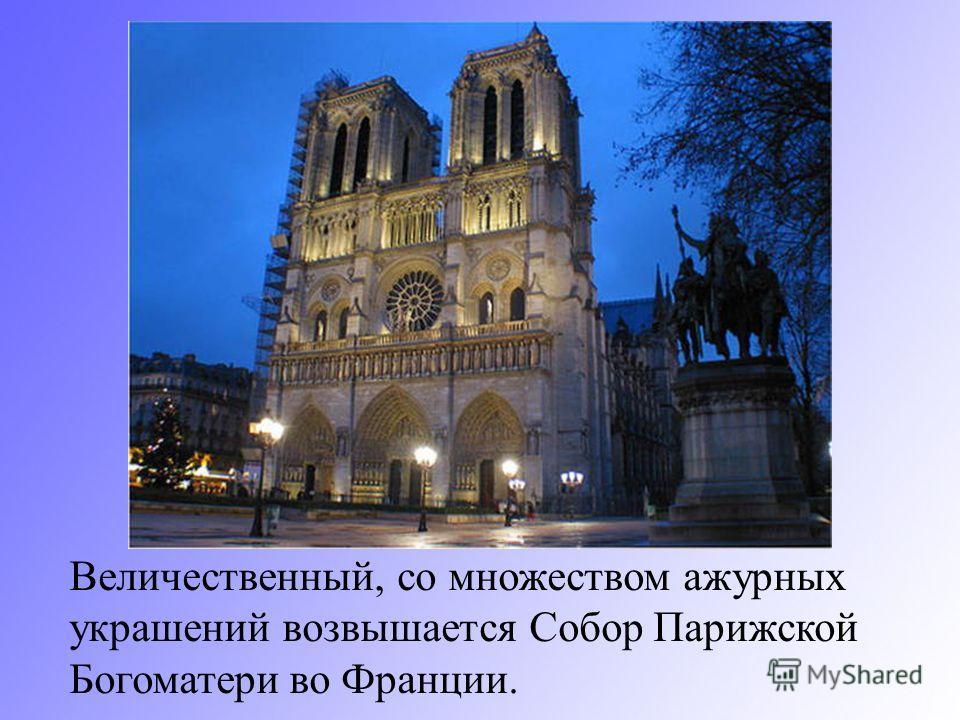 Величественный, со множеством ажурных украшений возвышается Собор Парижской Богоматери во Франции.
