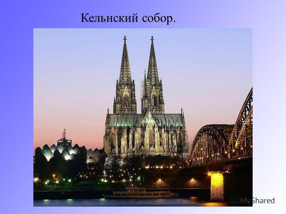 Кельнский собор.
