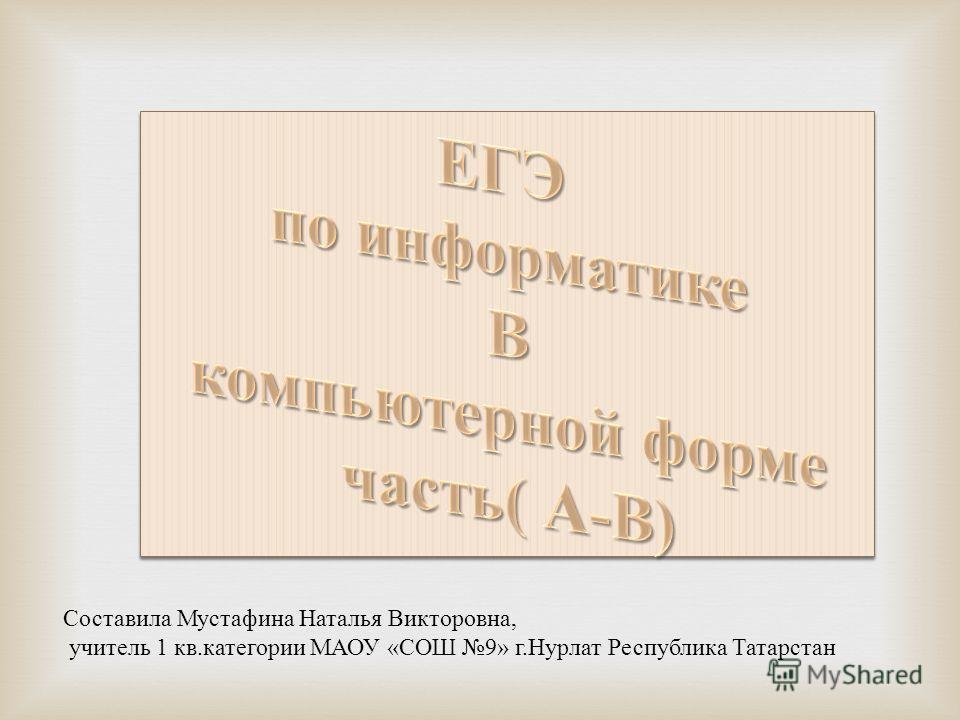 Составила Мустафина Наталья Викторовна, учитель 1 кв.категории МАОУ «СОШ 9» г.Нурлат Республика Татарстан