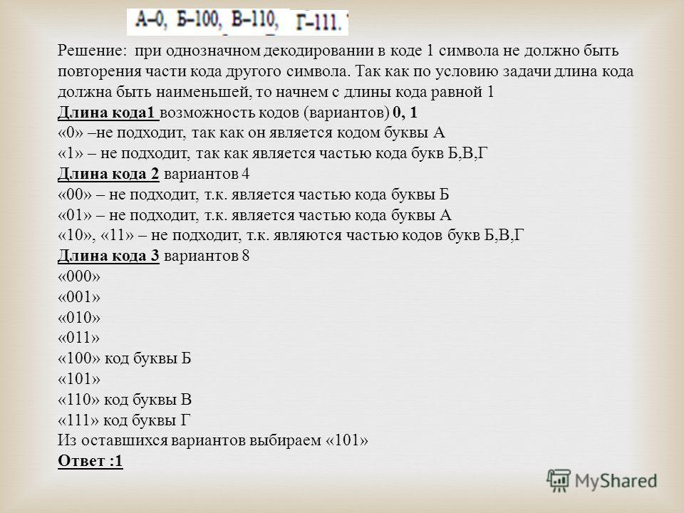 Решение: при однозначном декодировании в коде 1 символа не должно быть повторения части кода другого символа. Так как по условию задачи длина кода должна быть наименьшей, то начнем с длины кода равной 1 Длина кода1 возможность кодов (вариантов) 0, 1