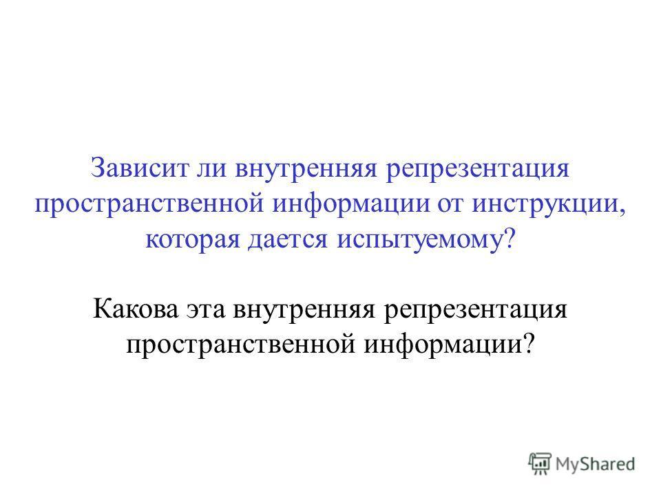 Зависит ли внутренняя репрезентация пространственной информации от инструкции, которая дается испытуемому? Какова эта внутренняя репрезентация пространственной информации?