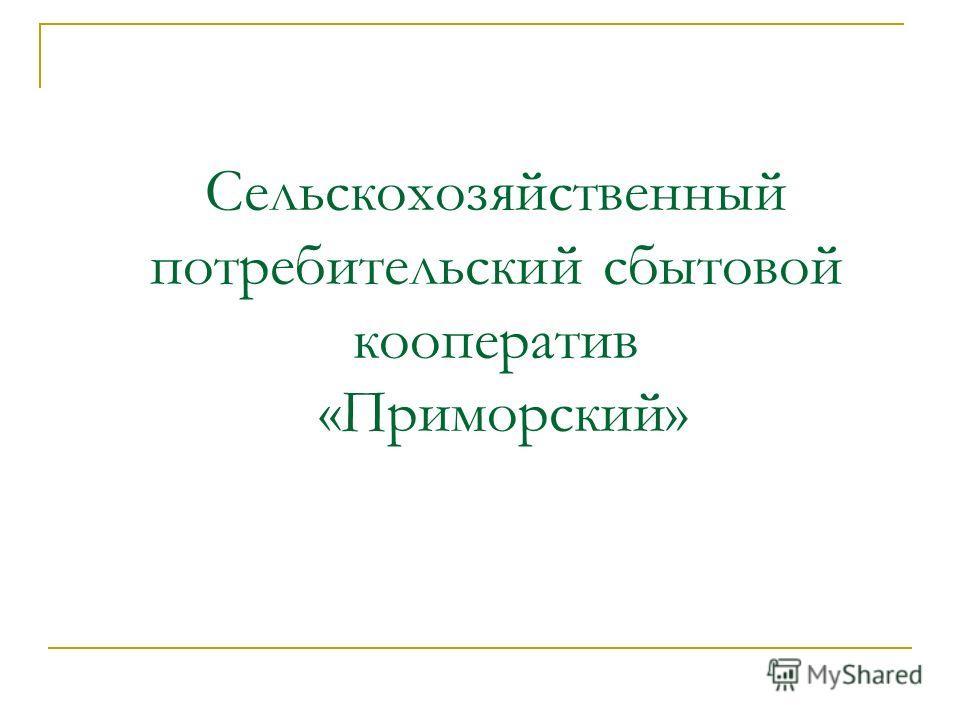 Сельскохозяйственный потребительский сбытовой кооператив «Приморский»