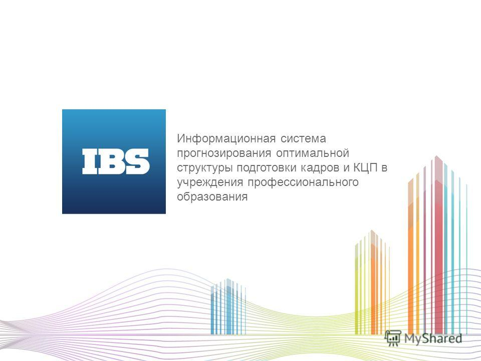 Информационная система прогнозирования оптимальной структуры подготовки кадров и КЦП в учреждения профессионального образования
