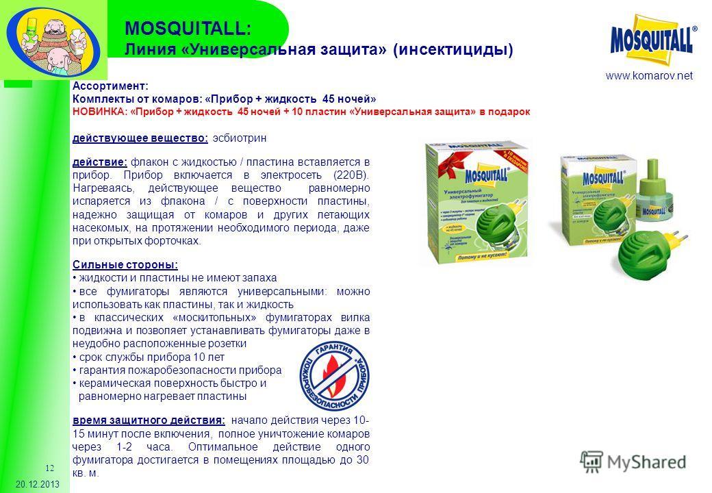 www.komarov.net действующее вещество: эсбиотрин действие: флакон с жидкостью / пластина вставляется в прибор. Прибор включается в электросеть (220В). Нагреваясь, действующее вещество равномерно испаряется из флакона / с поверхности пластины, надежно