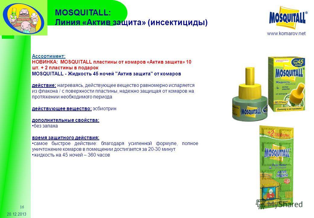 www.komarov.net 20.12.2013 16 Ассортимент: НОВИНКА: MOSQUITALL пластины от комаров «Актив защита» 10 шт. + 2 пластины в подарок MOSQUITALL - Жидкость 45 ночей