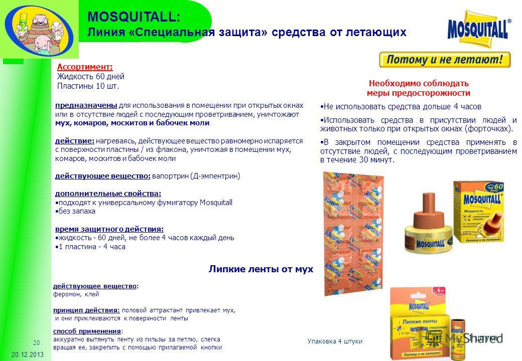 www.komarov.net 20.12.2013 20 предназначены для использования в помещении при открытых окнах или в отсутствие людей с последующим проветриванием, уничтожают мух, комаров, москитов и бабочек моли действие: нагреваясь, действующее вещество равномерно и