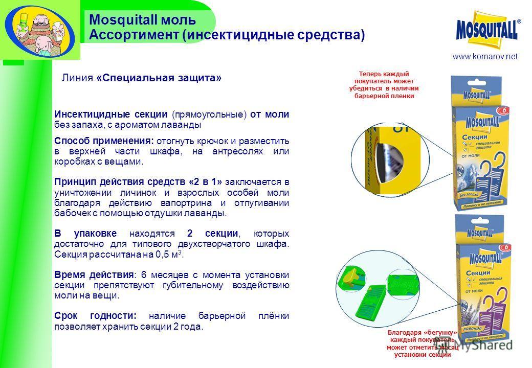 www.komarov.net Инсектицидные секции (прямоугольные) от моли без запаха, с ароматом лаванды Способ применения: отогнуть крючок и разместить в верхней части шкафа, на антресолях или коробках с вещами. Принцип действия средств «2 в 1» заключается в уни