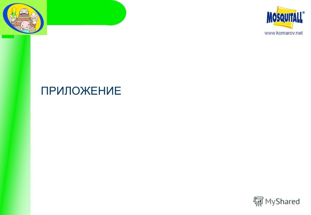 www.komarov.net ПРИЛОЖЕНИЕ