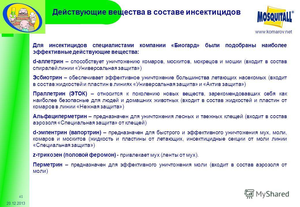 www.komarov.net 20.12.2013 41 Для инсектицидов специалистами компании «Биогард» были подобраны наиболее эффективные действующие вещества: d-аллетрин – способствует уничтожению комаров, москитов, мокрецов и мошки (входит в состав спиралей линии «Униве