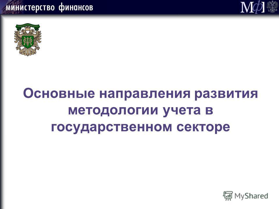 Основные направления развития методологии учета в государственном секторе
