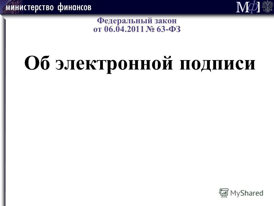 Федеральный закон от 06.04.2011 63-ФЗ Об электронной подписи
