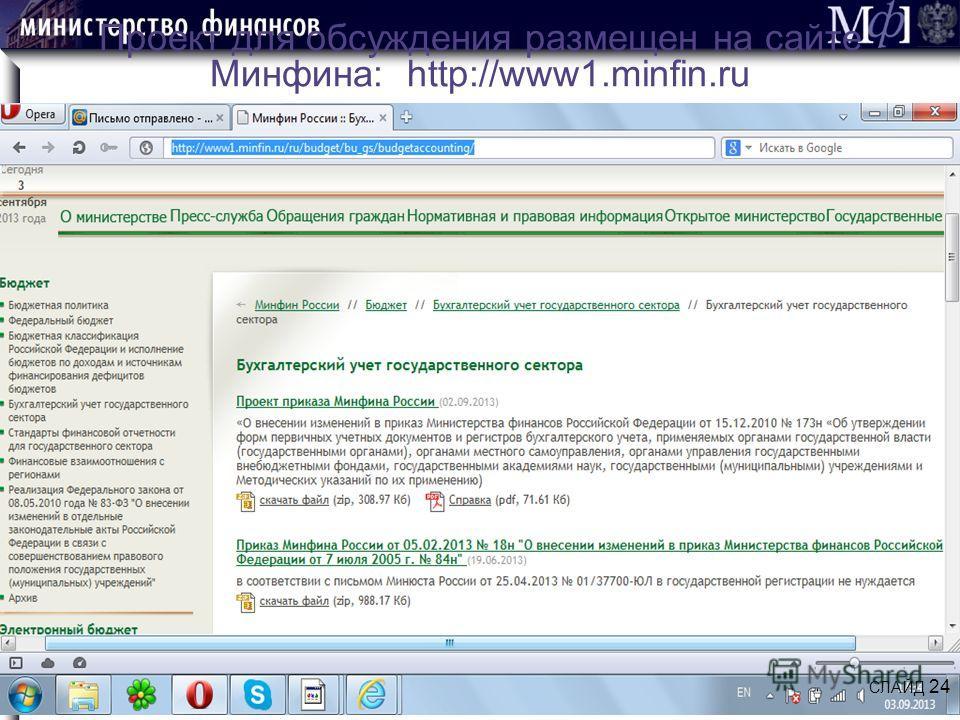 Проект для обсуждения размещен на сайте Минфина: http://www1.minfin.ru СЛАЙД 24