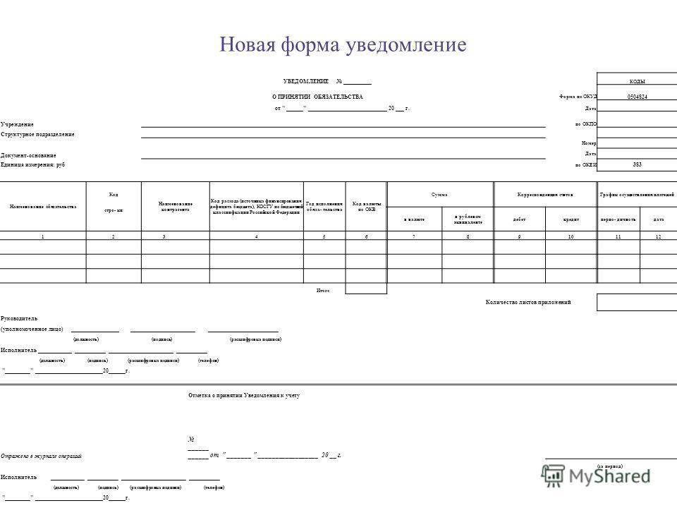 Новая форма уведомление УВЕДОМЛЕНИЕ __________ КОДЫ О ПРИНЯТИИ ОБЯЗАТЕЛЬСТВА Форма по ОКУД 0504824 от