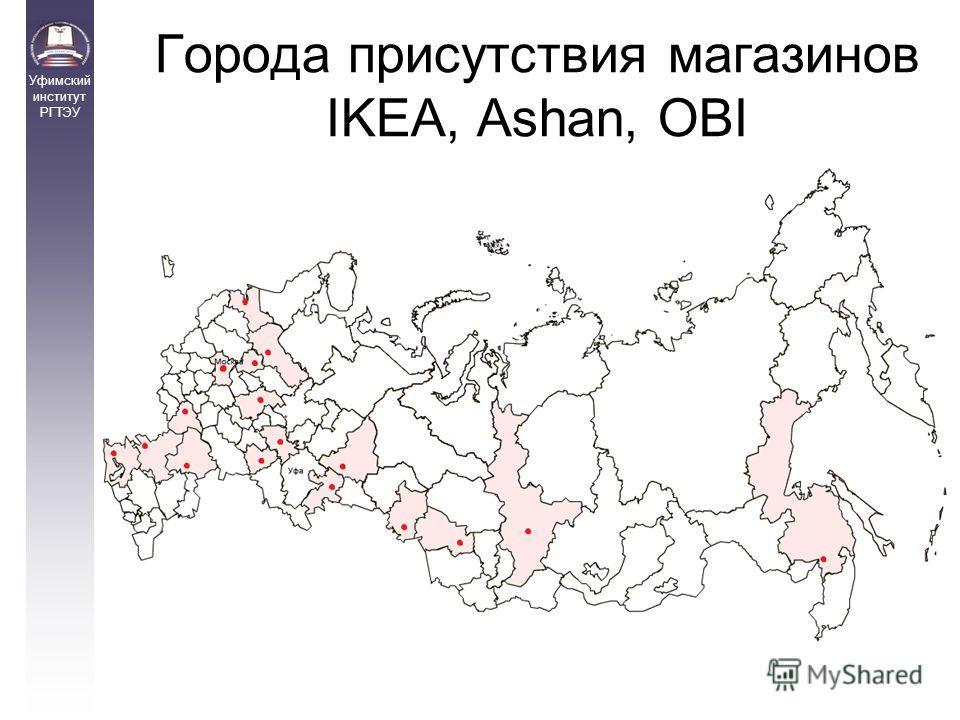 Города присутствия магазинов IKEA, Ashan, OBI Уфимский институт РГТЭУ