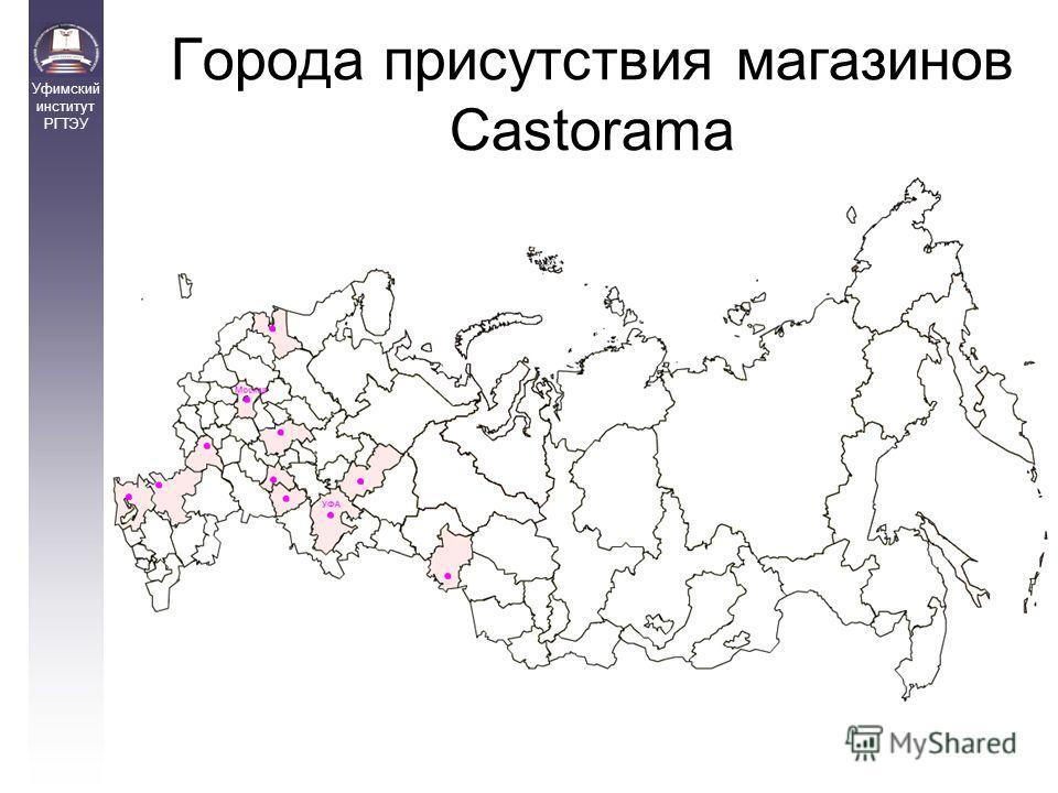 Города присутствия магазинов Castorama Уфимский институт РГТЭУ