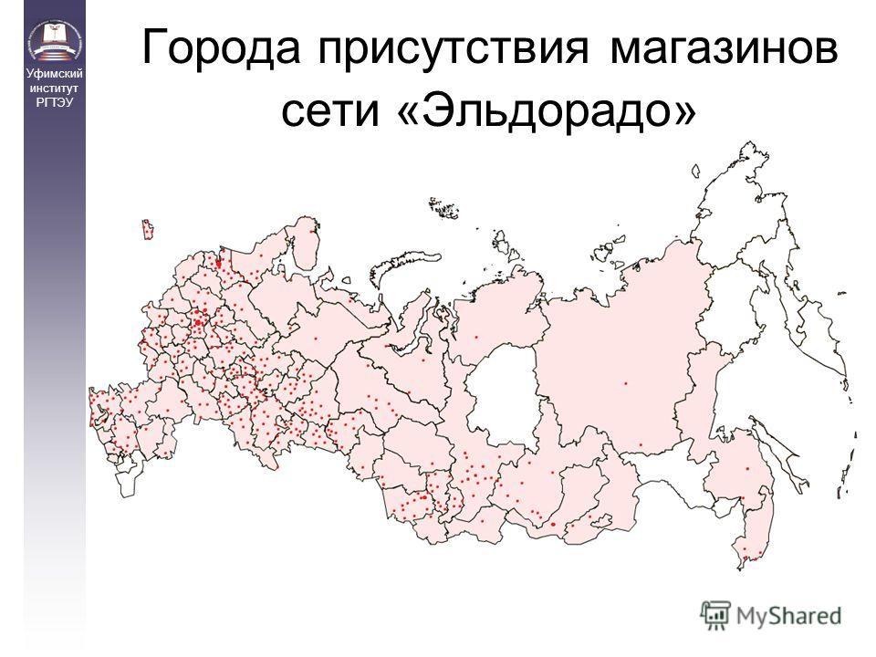 Города присутствия магазинов сети «Эльдорадо» Уфимский институт РГТЭУ