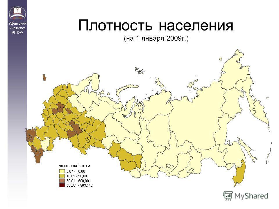 Плотность населения (на 1 января 2009г.) Уфимский институт РГТЭУ