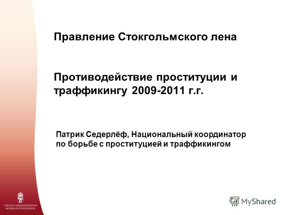 Правление Стокгольмского лена Противодействие проституции и траффикингу 2009-2011 г.г. Патрик Седерлёф, Национальный координатор по борьбе с проституцией и траффикингом