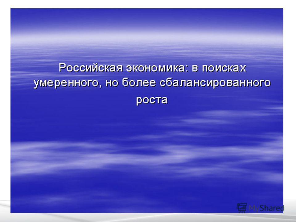 Слайд | Ноябрь 2009 | 1 Российская экономика: в поисках умеренного, но более сбалансированного роста