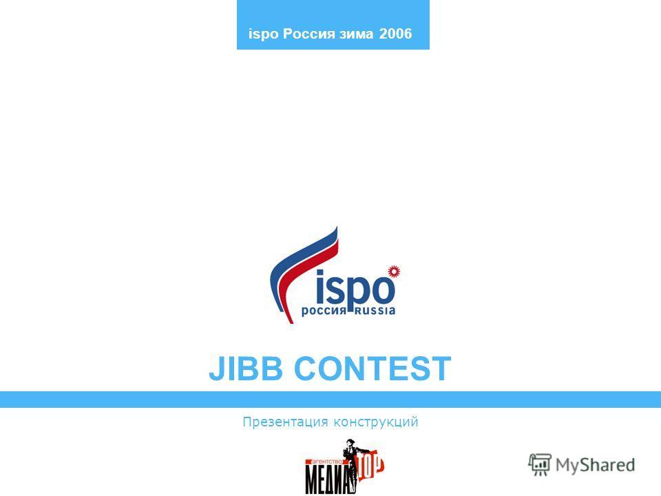 JIBB CONTEST Презентация конструкций ispo Россия зима 2006