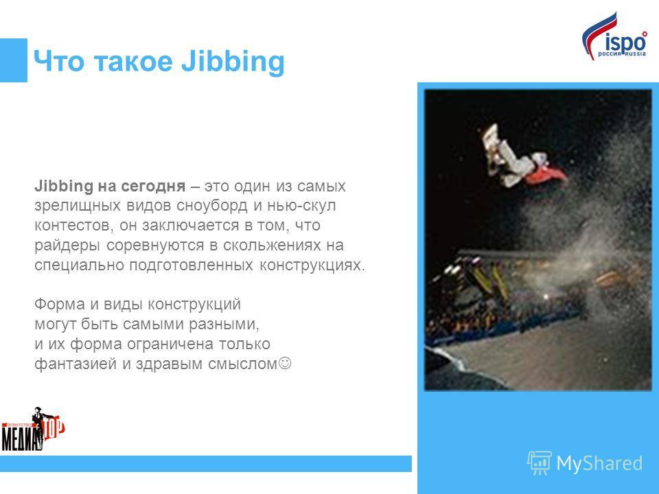 Что такое Jibbing Jibbing на сегодня – это один из самых зрелищных видов сноуборд и нью-скул контестов, он заключается в том, что райдеры соревнуются в скольжениях на специально подготовленных конструкциях. Форма и виды конструкций могут быть самыми