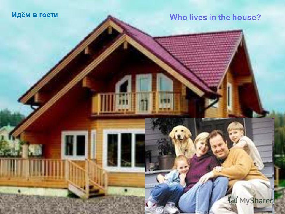 Идём в гости Who lives in the house?