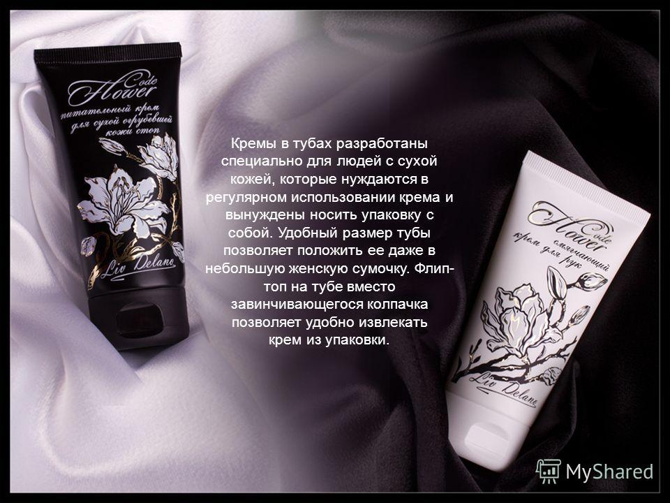 Кремы в тубах разработаны специально для людей с сухой кожей, которые нуждаются в регулярном использовании крема и вынуждены носить упаковку с собой. Удобный размер тубы позволяет положить ее даже в небольшую женскую сумочку. Флип- топ на тубе вместо