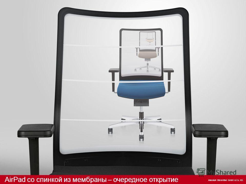 Interstuhl Büromöbel GmbH & Co. KG Folientitel Interstuhl Büromöbel GmbH & Co. KG AirPad со спинкой из мембраны – очередное открытие
