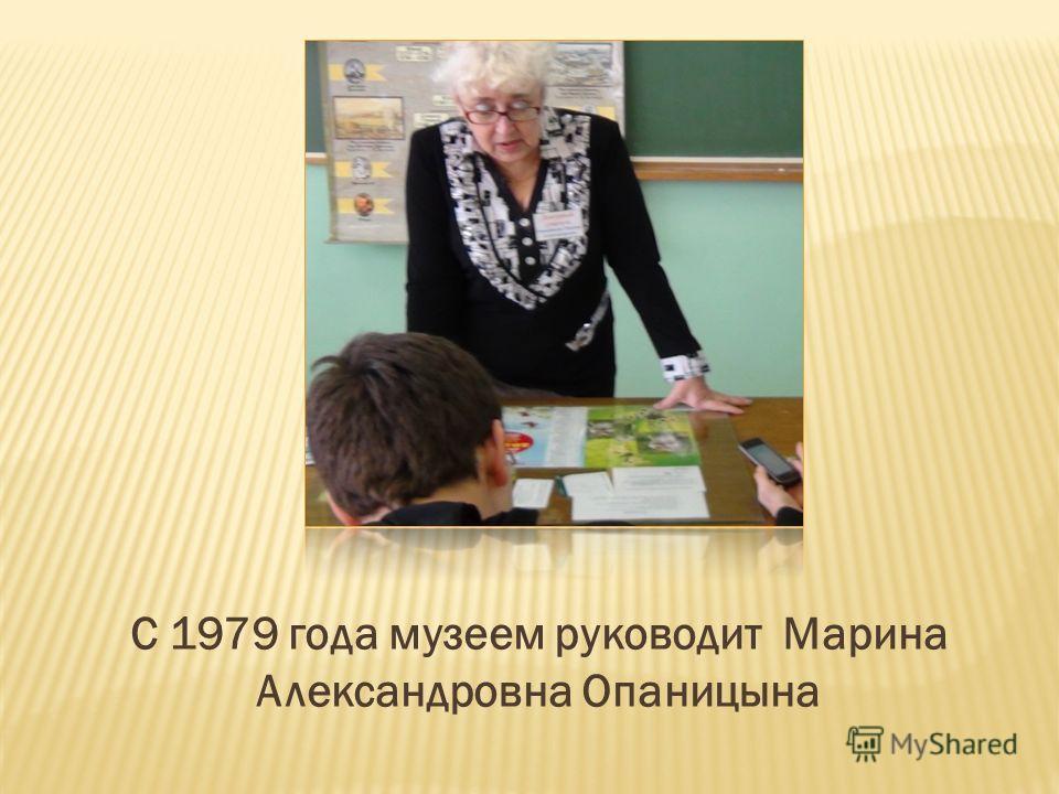 С 1979 года музеем руководит Марина Александровна Опаницына