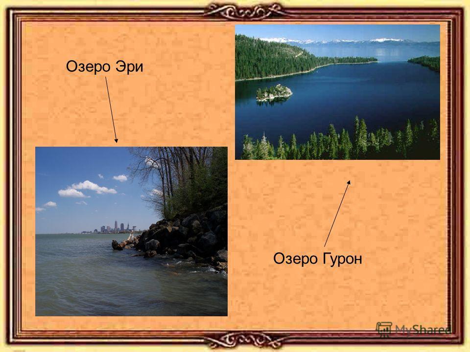 Озеро Гурон Озеро Эри