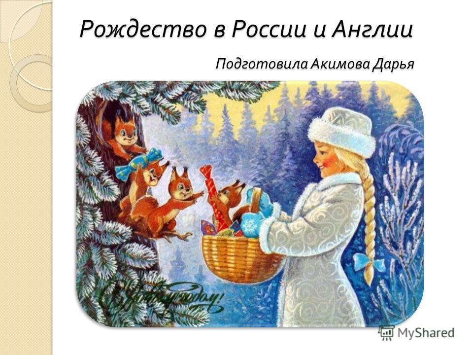 Рождество в России и Англии Подготовила Акимова Дарья